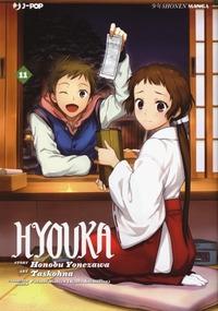 Hyouka / story Honobu Yonezawa, art Taskohna ; character design Futoshi Nishiya (Kyoto Animation). 11: [Volume 11]