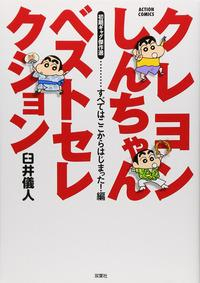 Shinchan best selection