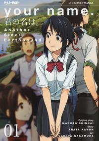 Your name. Another side : earthbound / original story Makoto Shinkai ; story Arata Kanoh ; art Jyunya Nakamura ; [traduzione Alessandro Colombo]. Vol. 1