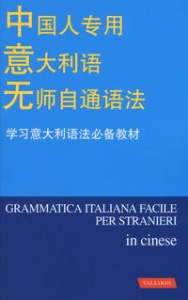 Grammatica italiana facile per stranieri in cinese