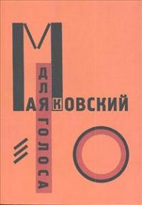 Per la voce / Vladimir Majakovskij