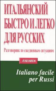 Ital'janskij bystro i legko dlja russkih