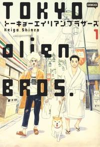 Tokyo alien Bros. / Keigo Shinzo. 1