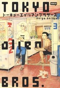 Tokyo alien Bros. / Keigo Shinzo. 3