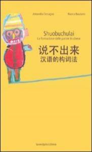 Shuobuchulai
