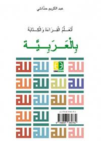 Imparo a leggere e a scrivere in arabo