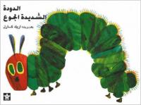 Al-dwdat al-šadydat al-ğw'